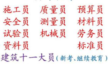 重慶市2021九大員年審繼續教育 換證辦理一步解決