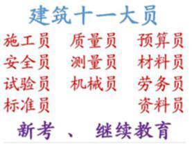 2021重慶市安全員上崗證考前報名中