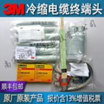 3M冷縮電纜頭-3M電纜冷縮頭