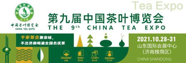 2021凤凰茶博会 第九届中国茶叶博览会