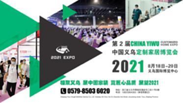2021第二届中国义乌全屋定制家居展览会